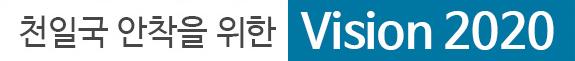 천일국 안착을 위한 Vision 2020